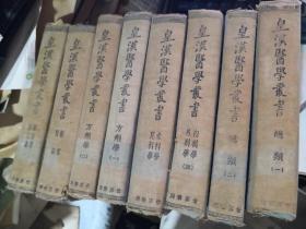 皇汉医学丛书:(第1.2.8.9.11.12.13.14册) 八册合售