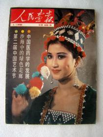 人民画报1990--1