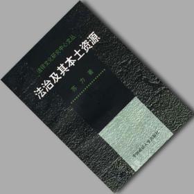 法治及其本土资源 苏力 书籍