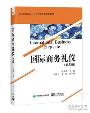 国际商务礼仪(第3版)(本科教材)