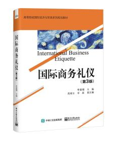 国际商务礼仪(第3版)