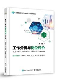 工作分析与岗位评价 杨明海等 电子工业出版社 9787121352072