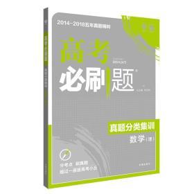 理想树 2020新高考必刷题 真题分类集训 数学(理) 2015-2019五年真题精粹