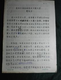 江苏第二师范学院常务副院长、教师培训中心主任 周成平 手稿《走向21世纪的当代中国文学》24页