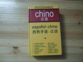 西班牙语 汉语【精装】