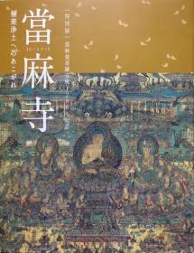 特别展:当麻曼罗完成1250年记念:当麻寺——极乐浄土