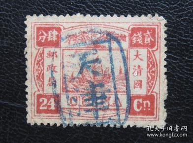 清代慈禧寿辰纪念邮票--面值贰钱肆分--销天津汉文全戳