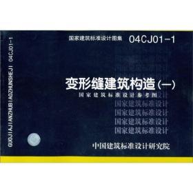 国家建筑标准设计图集04CJ01-1:变形缝建筑构造(1)