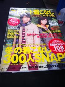 日本古着杂志 06年秋冬号