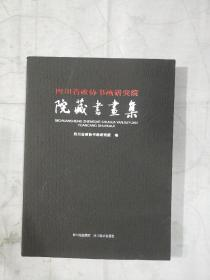 四川省政协书画研究院:院藏书画集