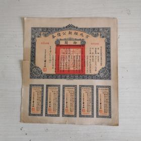 京兆短期公债卷:拾圆(带完整息票,028486)有一撕口,请看仔细,以免争议。