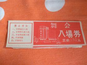舞会入场券,5.5x15cm(单张)