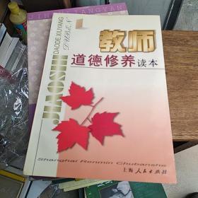 教师道德修养读本