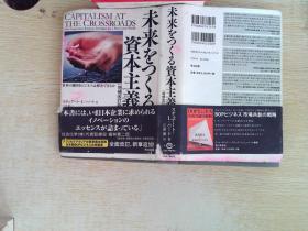 未来 资本主义 日文书 32开