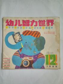 《幼儿智力世界》86.12