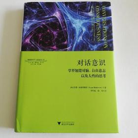 对话意识:学界翘楚对脑、自由意志以及人性的思考 神经科学与社会丛书