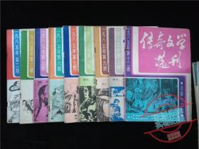 传奇文学选刊1985.1-12缺4.11