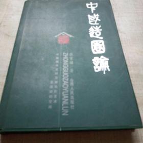 中国造园论
