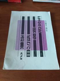 车尔尼钢琴练习曲选集(二)
