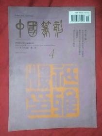 中国篆刻1995年第三期。黄士陵专辑(够九五品)