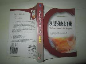 项目经理案头手册(原书第2版)