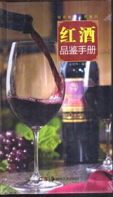城市格调鉴赏系列 红酒品鉴手册(精装)