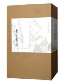 正版 清代卷 山水 人物 花鸟(东方画谱 16开 全55册)文物出版社