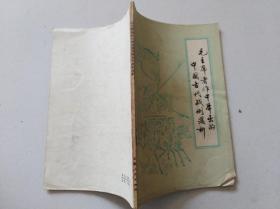 毛泽东著作中举出的中国古代战例浅析【品如图】