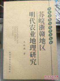 苏皖浙赣地区明代农业地理研究(正版品佳  本店可提供发票)