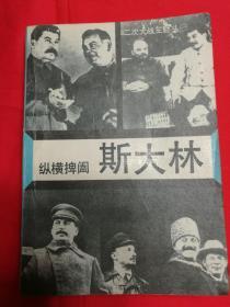 12043  纵横捭阖——斯大林·二次大战三巨头(一)