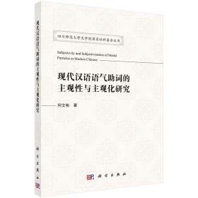 现代汉语语气助词的主观性与主观化研究