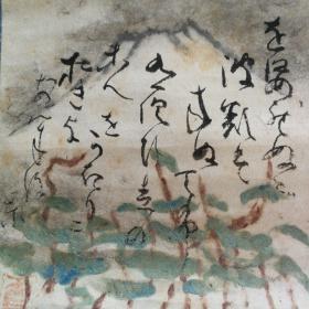 日本回流图轴。书法绘画很有特点。