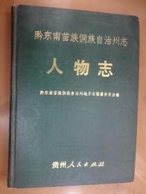 黔东南苗族侗族自治州志 ── 人物志