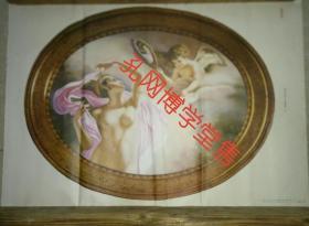 印刷品 《达娜亚》(法)埃乌贝利-里科姆特 作1990年8月1版1印76.5/53cm
