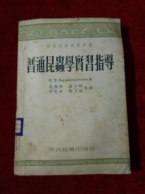 普通昆虫学实习指导(高等学校教学用书)【馆藏】