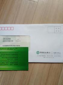 《中国农业银行》2009--6--12