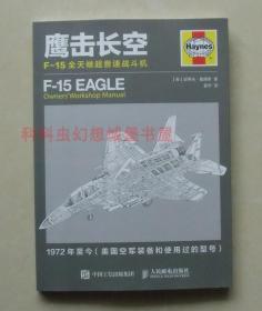 """正版现货 鹰击长空:F-15全天候超音速战斗机 揭秘""""米格杀手"""""""