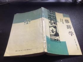修辞学(91年1版96年3印)
