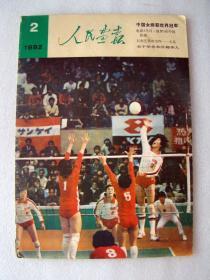 人民画报1982--2