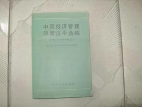 中国经济管理政策法令选编   1979年1月---1983年6月【上】