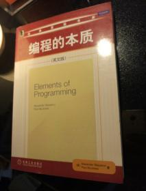 编程的本质:英文版