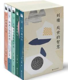 刘墉处事的智慧刘墉的书籍系列全套为人处世书籍5册我不是教你诈冷眼看人生+冲破人生的冰河+心灵四季+不负我心刘墉处世的智慧