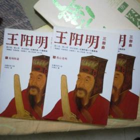 王阳明三部曲-(全三册)典藏版