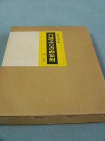 《吴让之的书画篆刻 》1978年出版   日本出版