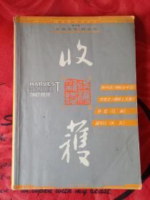 收获:长篇专号2015春夏卷
