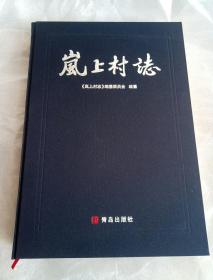 岚上村志    (隶属山东省青岛市莱西市水集街道)