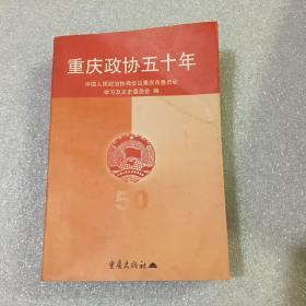 重庆政协五十年