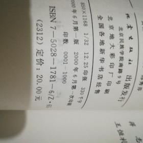 新编地学哲学概论【32开】