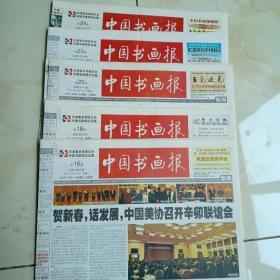 2011年16,18,20,23,24期《中国书画报》12版全