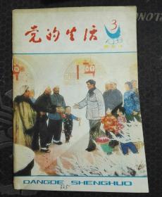 党的生活1986(3)